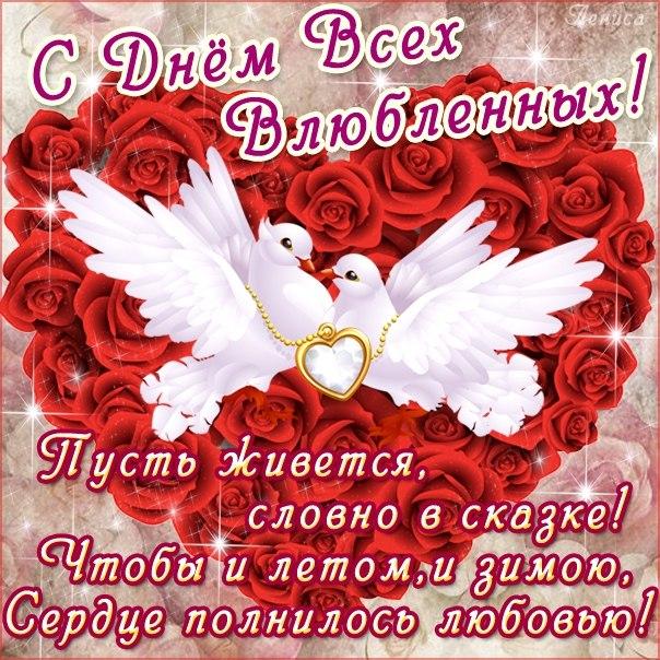Поздравительная открытка на день влюблённых