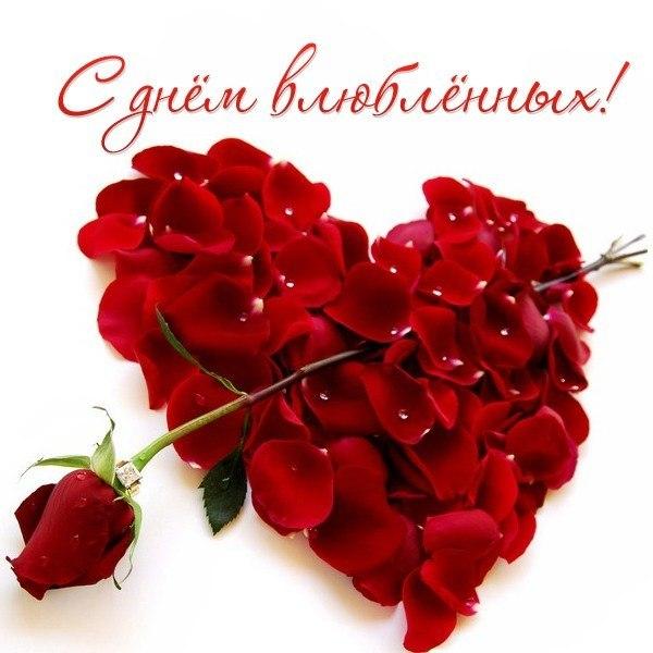 Красивая открытка с сердечком из цветов на день влюблённых