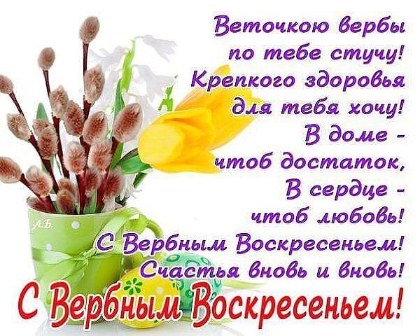 Поздравления открыткой с вербным воскресеньем