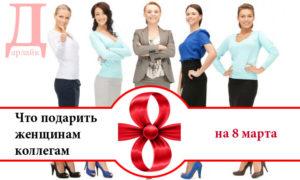 Что подарить женщинам коллегам на 8 марта