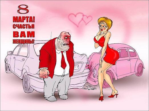 Прикольная смешная открытка на 8 марта