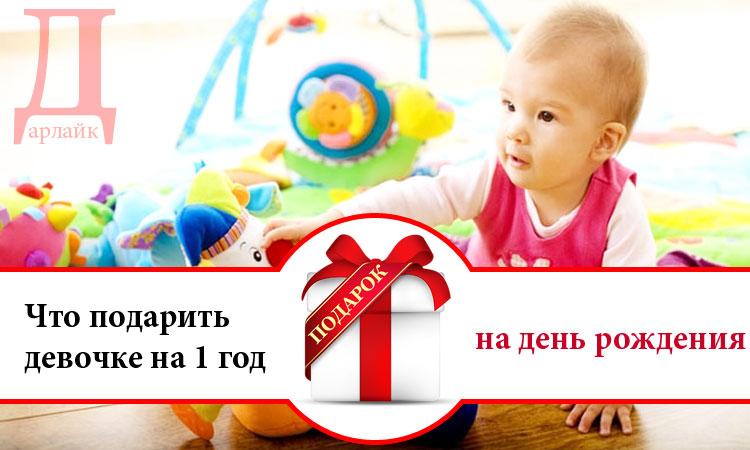 Что подарить на день рождения девочке на год