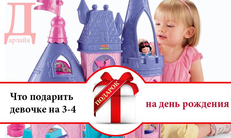 Что можно подарить на день рождения девочке 3-4 года