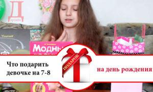 Что можно подарить на день рождения девочке 7-8 лет