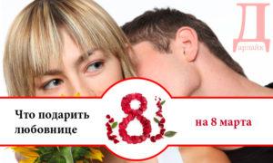 Что можно подарить любовнице на 8 марта