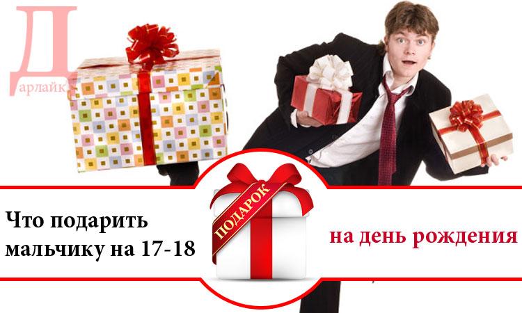 Что можно подарить на день рождения мальчику 17-18 лет Дарлайк.ру