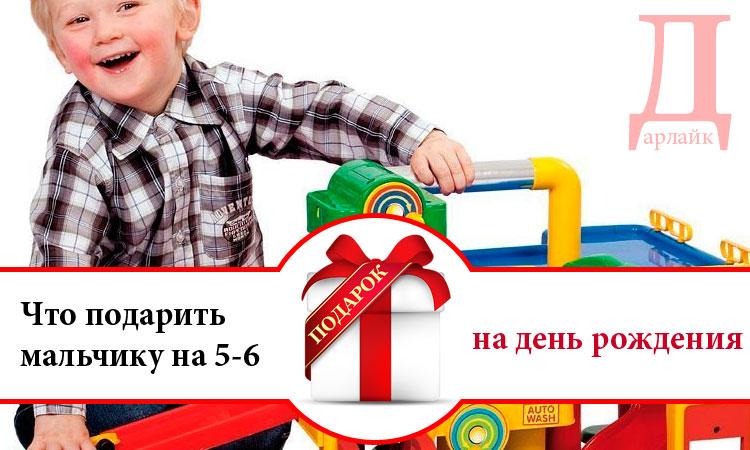Что можно подарить на день рождения мальчику 5-6 лет