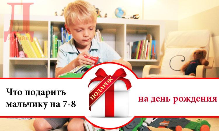 Что можно подарить на день рождения мальчику 7-8 лет