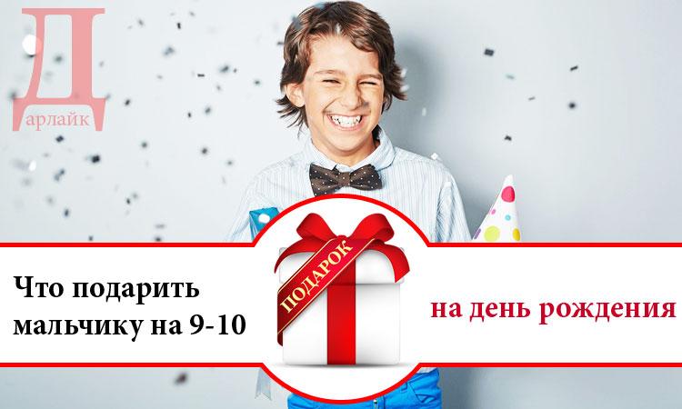 Что можно подарить на день рождения мальчику 9-10 лет