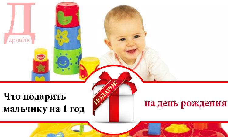 Что подарить на день рождения мальчику на год