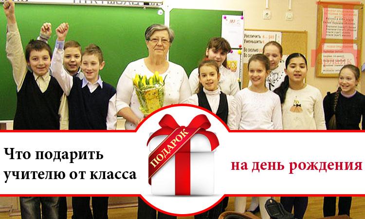 Что можно подарить учителю на день рождения от класса