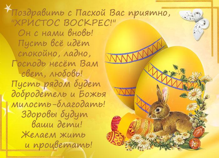 Красивая открытка с поздравлением с Пасхой