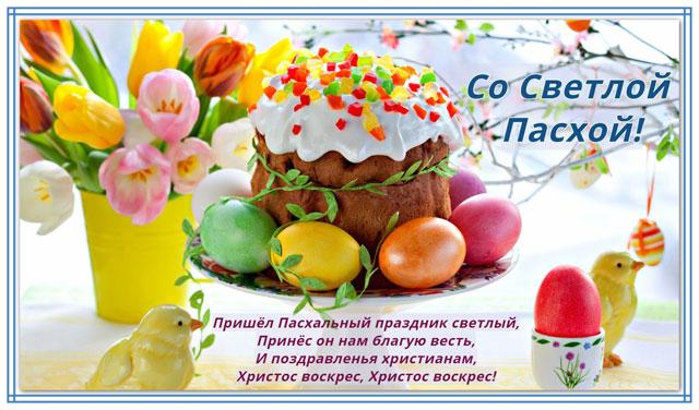 Со светлой Пасхой открытка со словами поздравлениями
