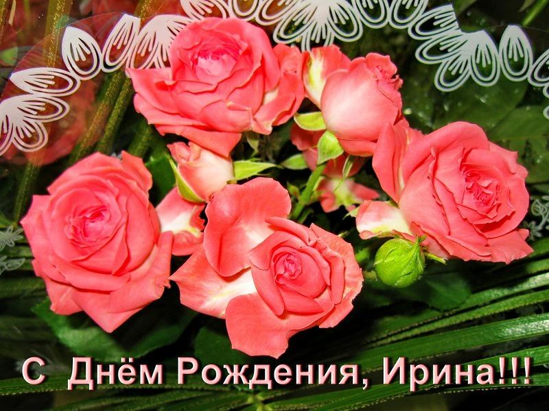 открытки с днем рождения ирина фото