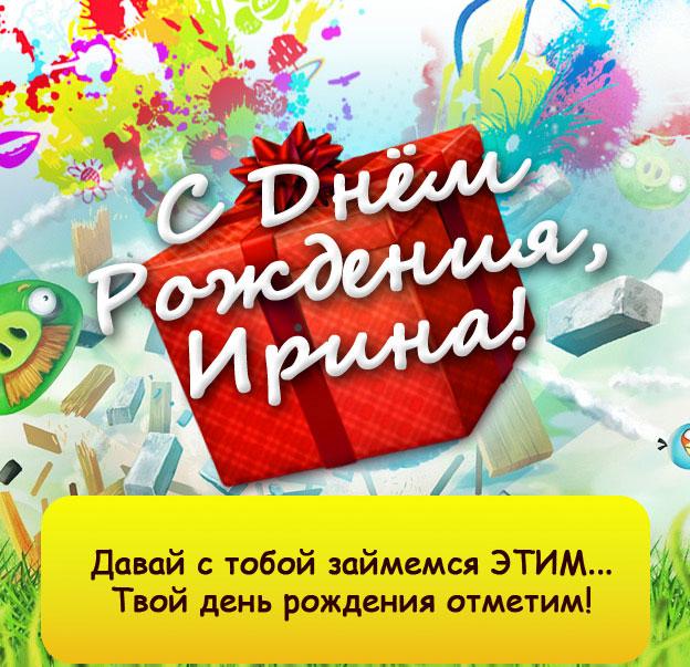 Именная открытка с днём рождения Ирина