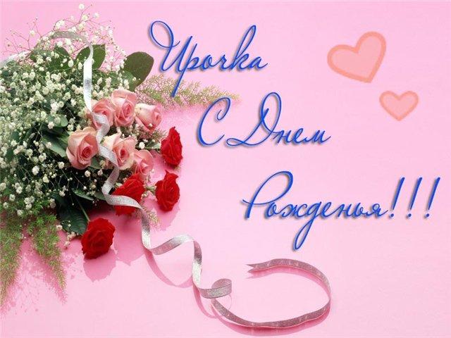 Открытка с цветами с днём рождения Ирина