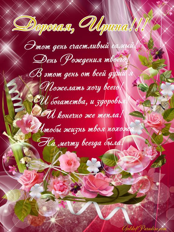 Поздравительная открытка Ирина с днём рождения