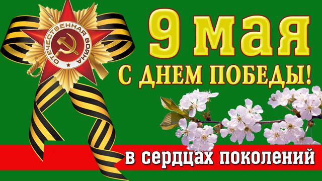 Открытка-картинка с днём победы 9 мая
