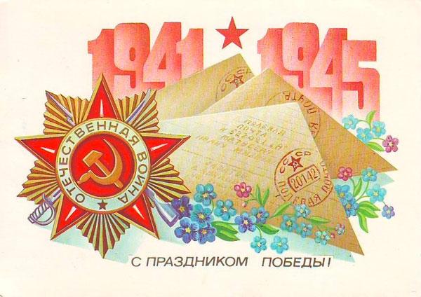 Старинная открытка с Днём Победы 1941-1945