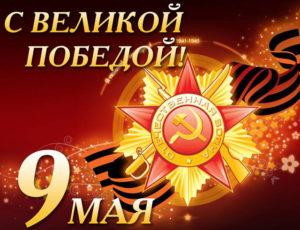 Красивая открытка с Великой Победой 9 мая