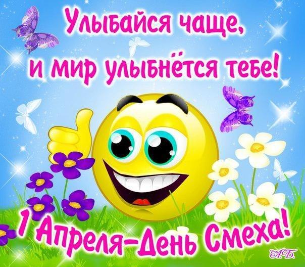 Красивая открытка 1 апреля - день смеха