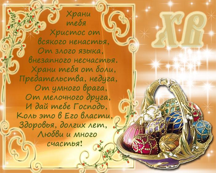 Анимированная открытка с поздравлениями с Пасхой