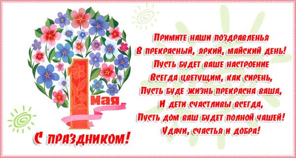 Поздравительная картинка с праздником 1 мая