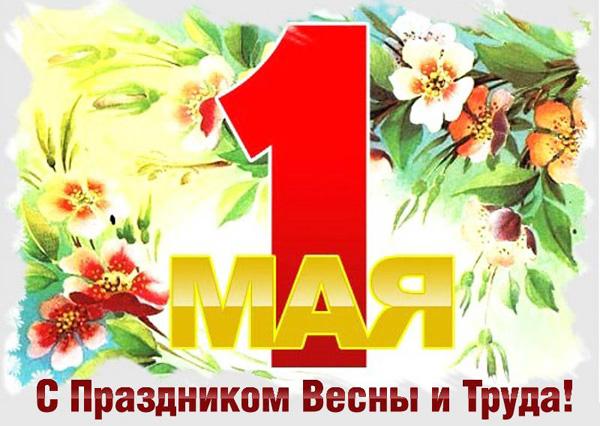 Картинка с цветами к 1 мая