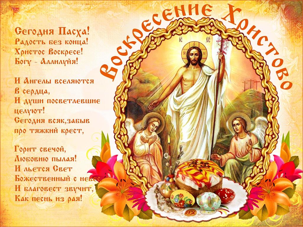 Бесплатная картинка со стихами на Пасху