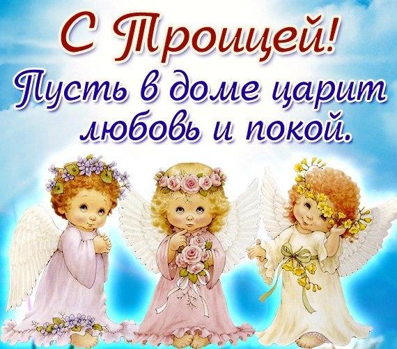 Картинки с поздравление троицы