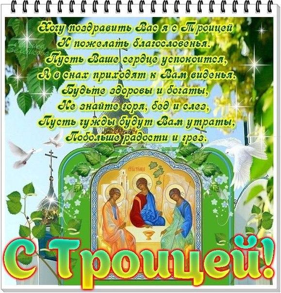 Картинка-поздравление с Троицей