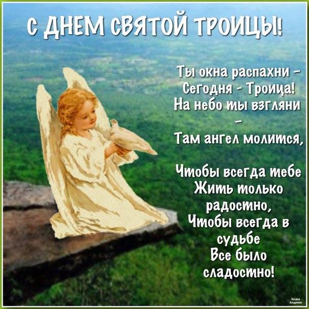 С днём Святой Троицы - картинка с поздравлением