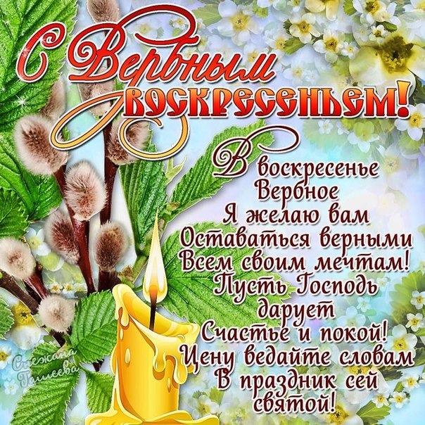 http://darlike.ru/wp-content/uploads/2017/04/kartinka-s-verbnym-voskresenem-6.jpg