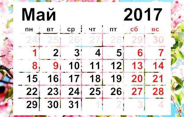 Как мы отдыхаем на майские праздники: официальные праздничные дни