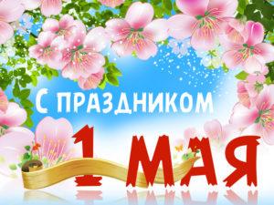 Красивая открытка с 1 мая
