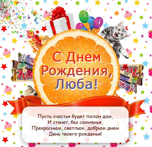 Открытка с поздравлением с днем рождения Люба