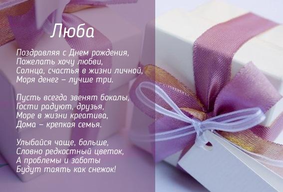 С днем рождения Люба стихи с открыткой