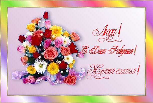 Поздравительная открытка с днем рождения Людмиле