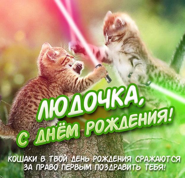 Прикольная открытка Людмиле с днём рождения