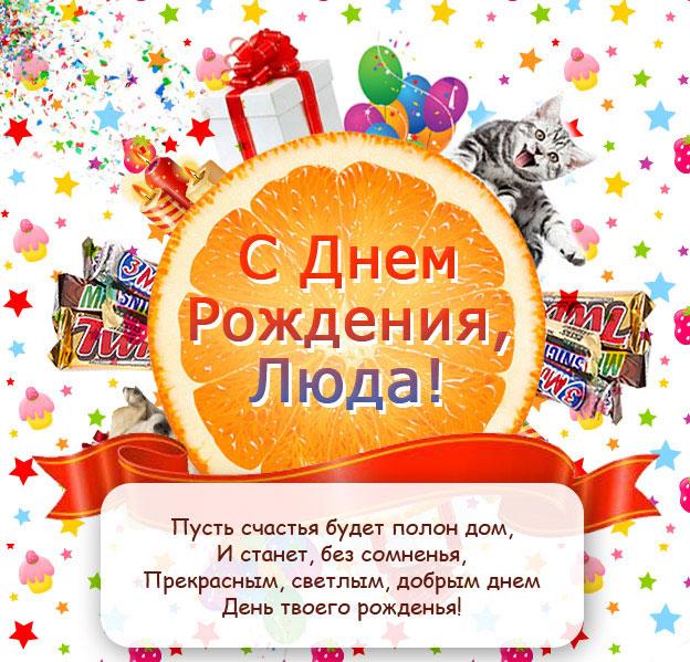 Открытка с днем рождения женщине Людмиле
