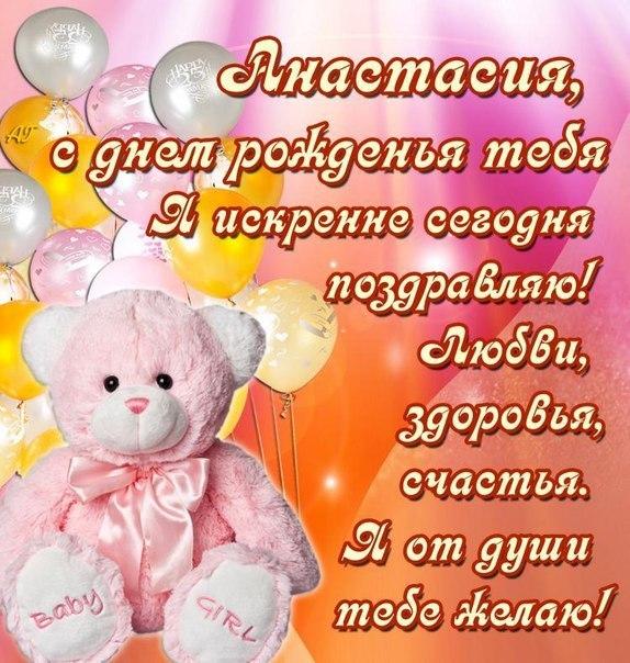 Открытка с поздравлением Анастасия с днём рождения