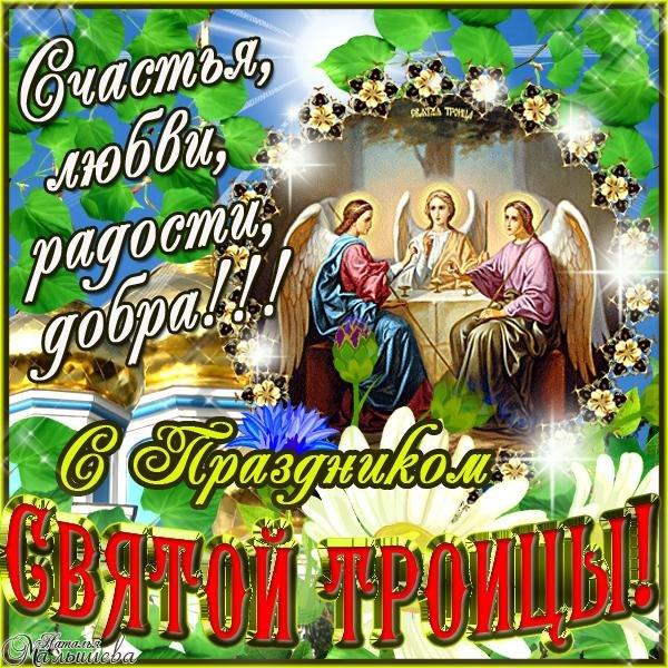 Открытка со словами поздравлениями на Троицу