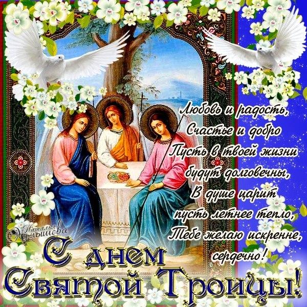 Красивая открытка с Троицей с поздравлением