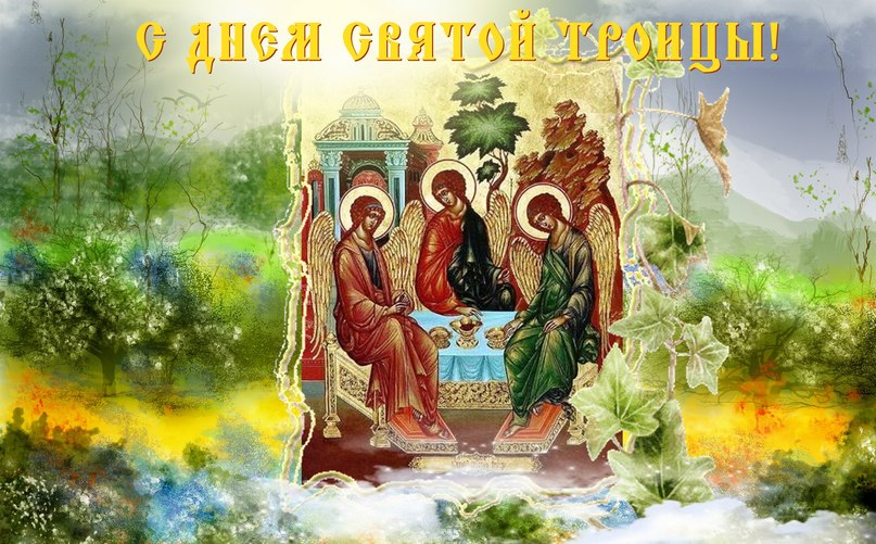 Открытка с днём святой Троицы