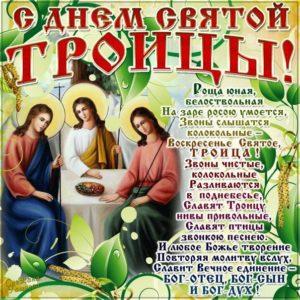 Открытка-поздравления с Троицей