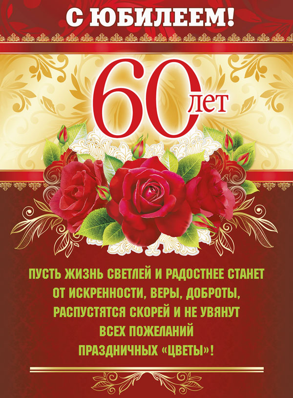 Конкурсы и поздравления на юбилей 60