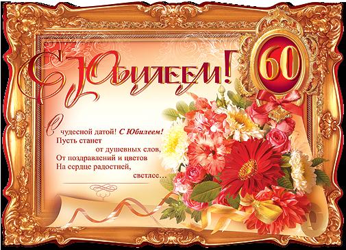 Открытка с 60-ти летним юбилеем женщине