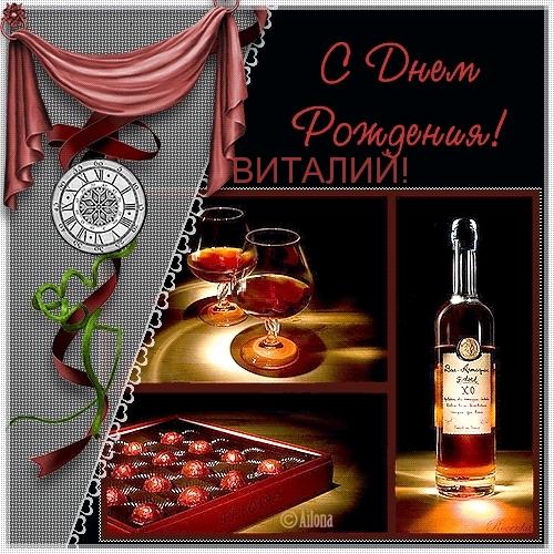 Открытка с днем рождения с именем Виталий