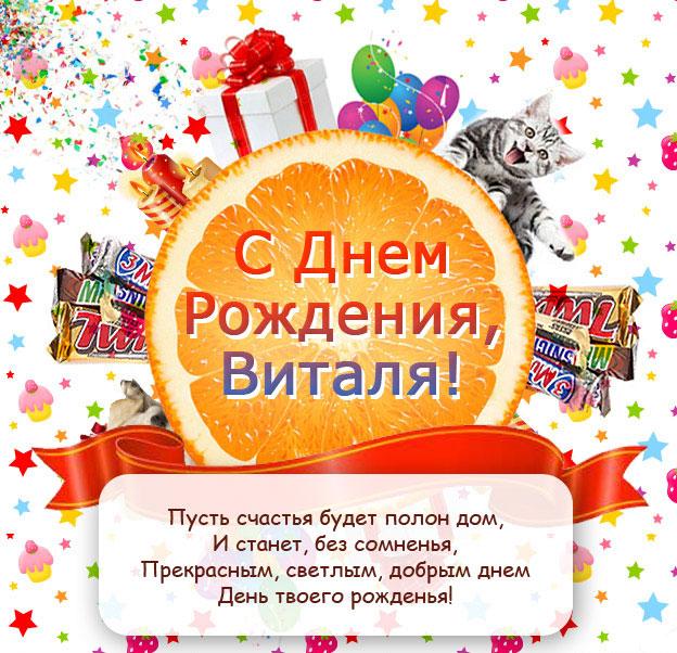 Открытка с днём рождения Виталя с поздравлением