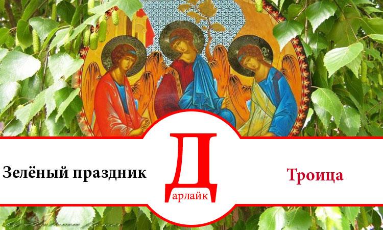 Зелёный праздник - Троица